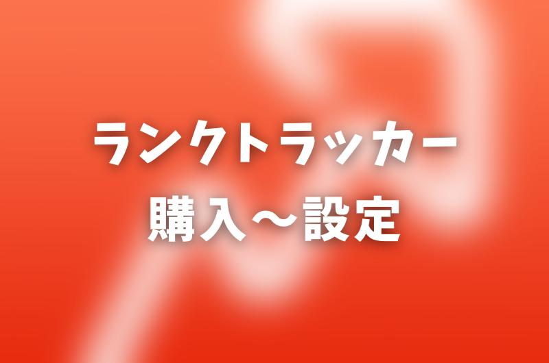 「ランクトラッカー」購入〜設定までの方法 【SEO対策】始めよう!