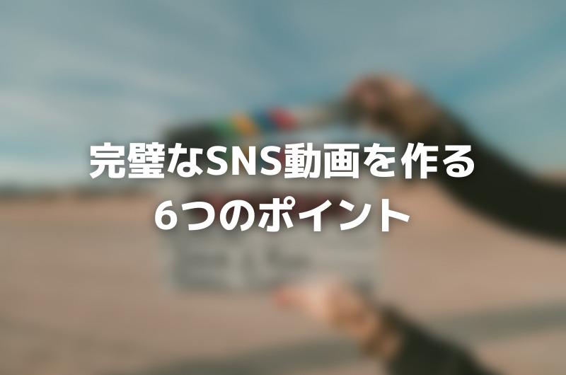 完璧なSNS動画を作るための6つのポイント