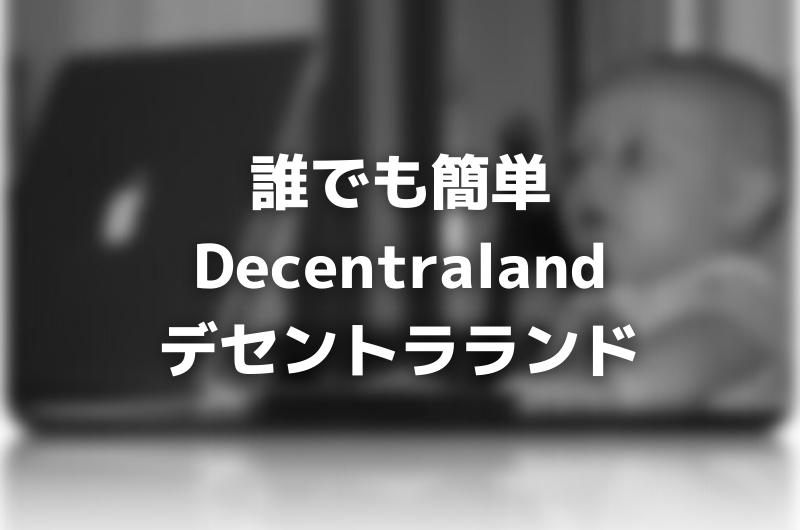 Decentraland / デセントラランド|こんなに簡単に始められる!