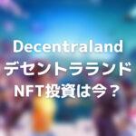 Decentraland(デセントラランド)へのNFT投資は今なのか?
