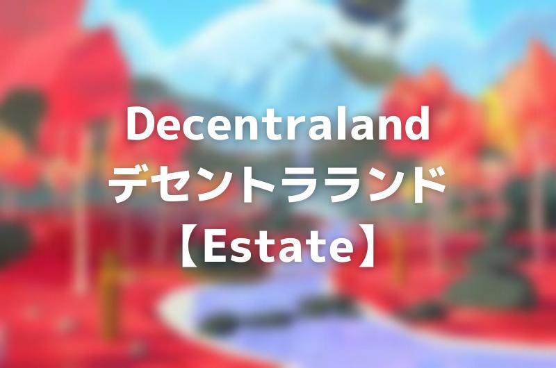 Decentraland/デセントラランド|Estate(エステート)とは?