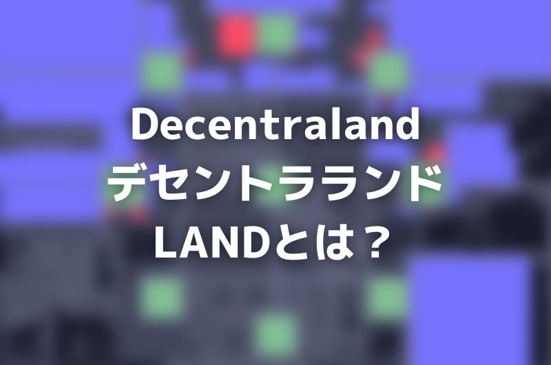 Decentraland / デセントラランド|LAND(土地)とは?