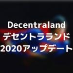 Decentraland / デセントラランド|2020年のアップデート