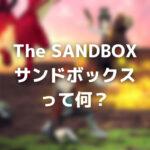 The SANDBOX(サンドボックス)とは?|ゲームであり、ゲームではない