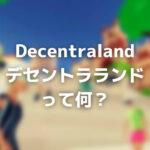 Decentraland / デセントラランドとは?|もう知らないではすまされない...