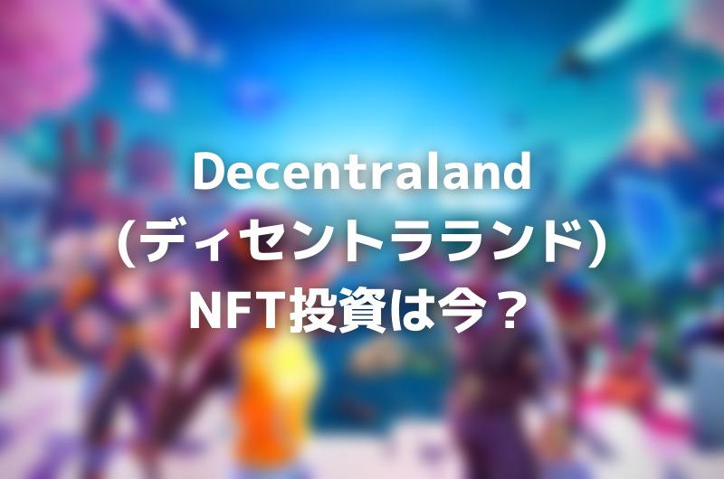 Decentraland(ディセントラランド)で仮想土地の購入は今か?