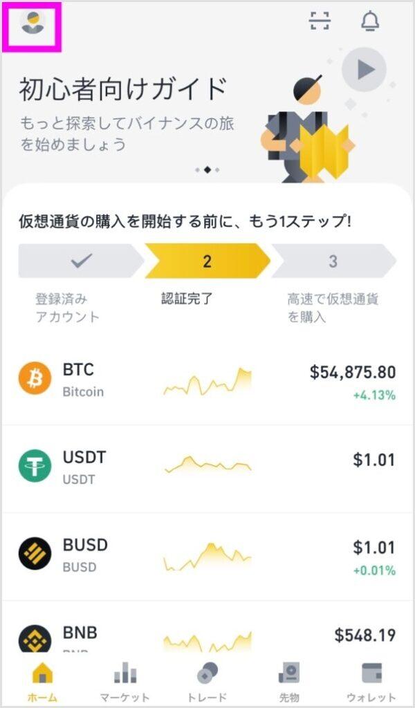 バイナンス(BINANCE)|日本語で「本人確認」する方法