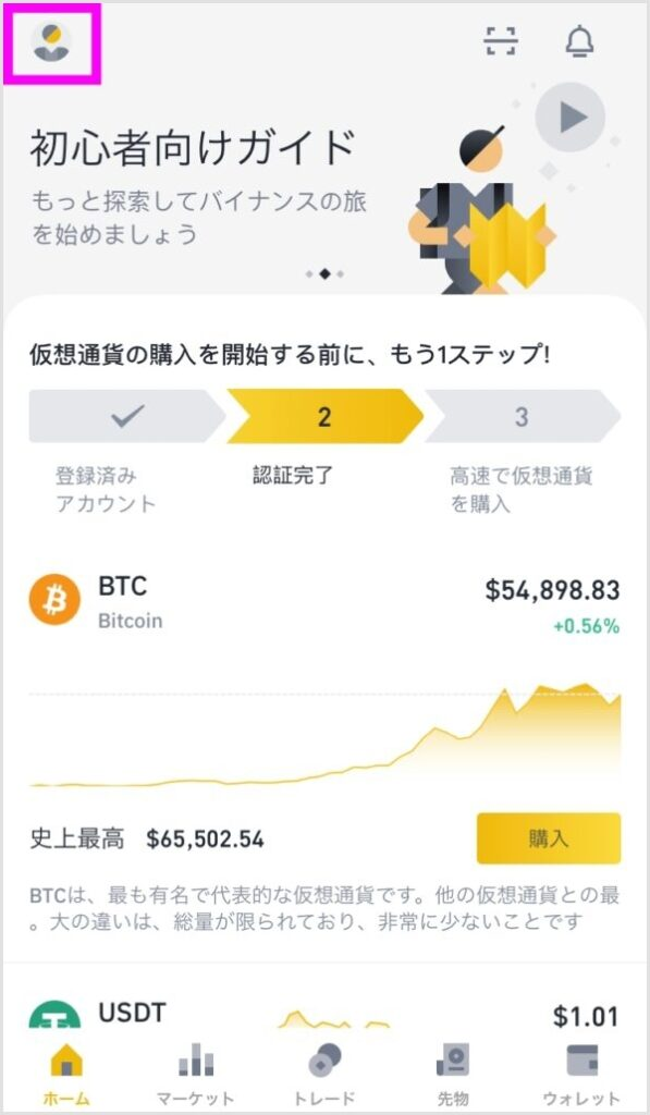 バイナンス(BINANCE)|日本語で登録・ログイン・送金できる方法