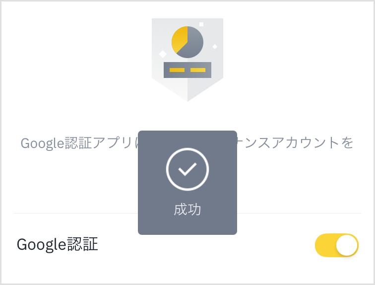 バイナンス(BINANCE)|日本語で「2段階認証」する方法