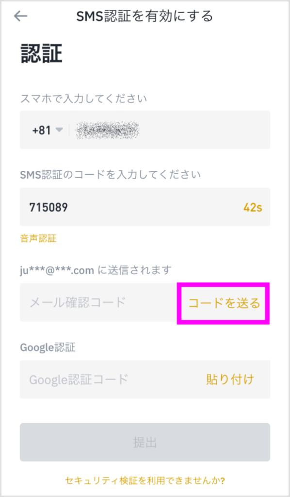 バイナンス(BINANCE) 日本語で「2段階認証」する方法