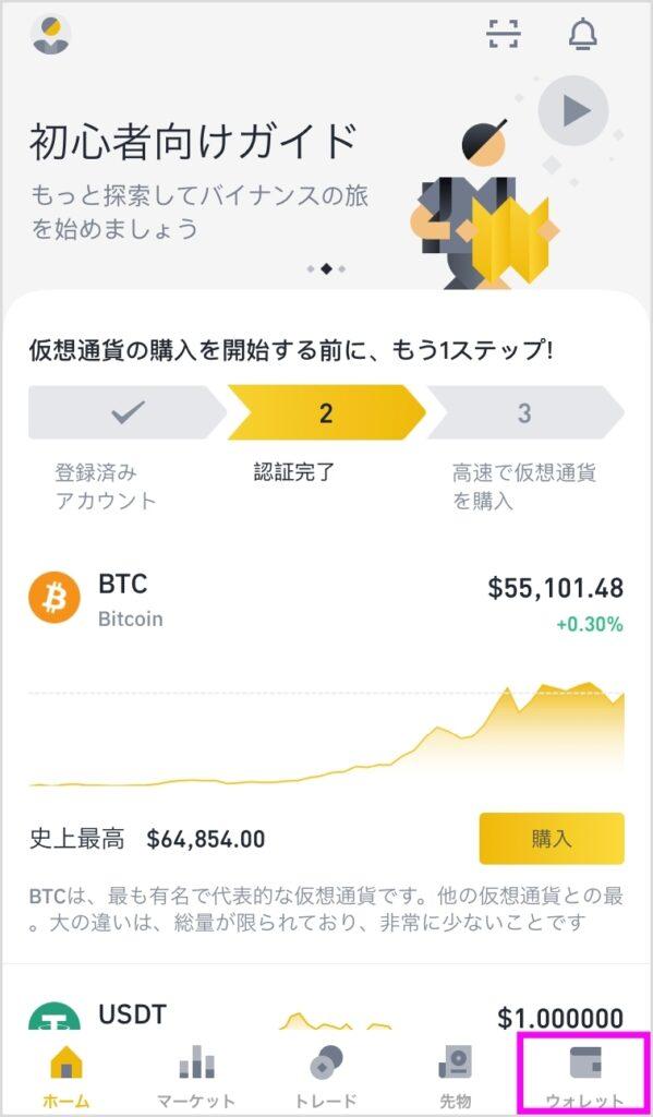 バイナンス(BINANCE)へ 日本語で「送金(入金) / 振込」する方法