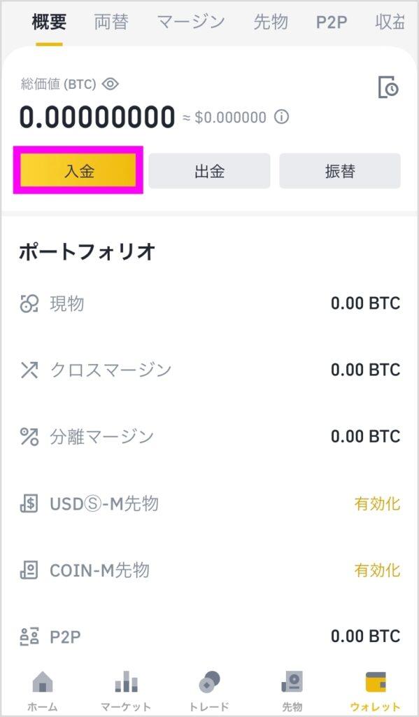 バイナンス(BINANCE) 日本語で「入金(送金)/ 振込」する方法