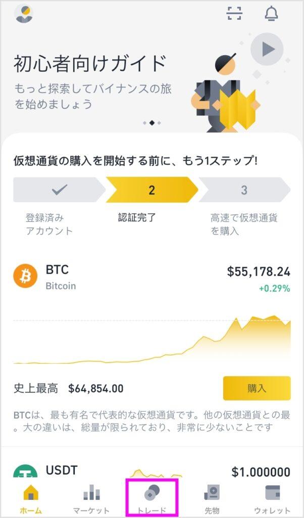 バイナンス(BINANCE) 日本語で仮想通貨を取引するやり方