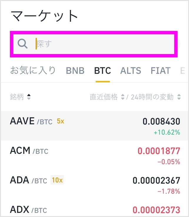 バイナンス(BINANCE)|日本語で仮想通貨を取引するやり方