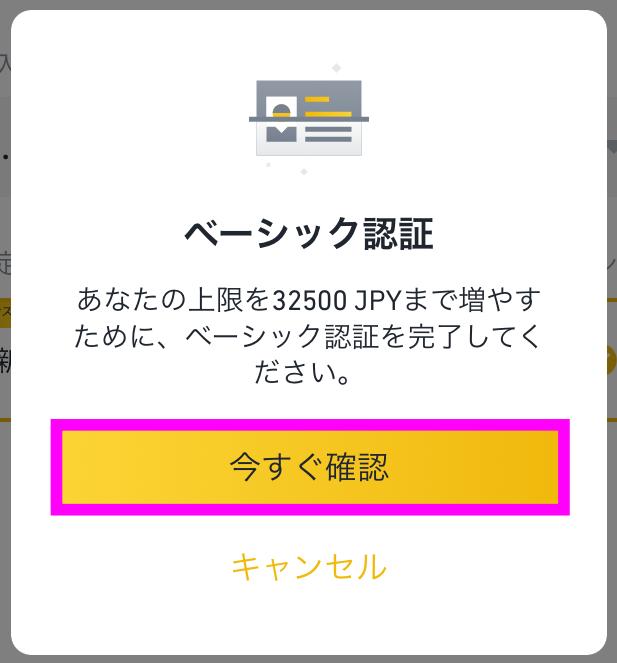 バイナンス|クレジットカードを使って、日本語で仮想通貨を買う方法