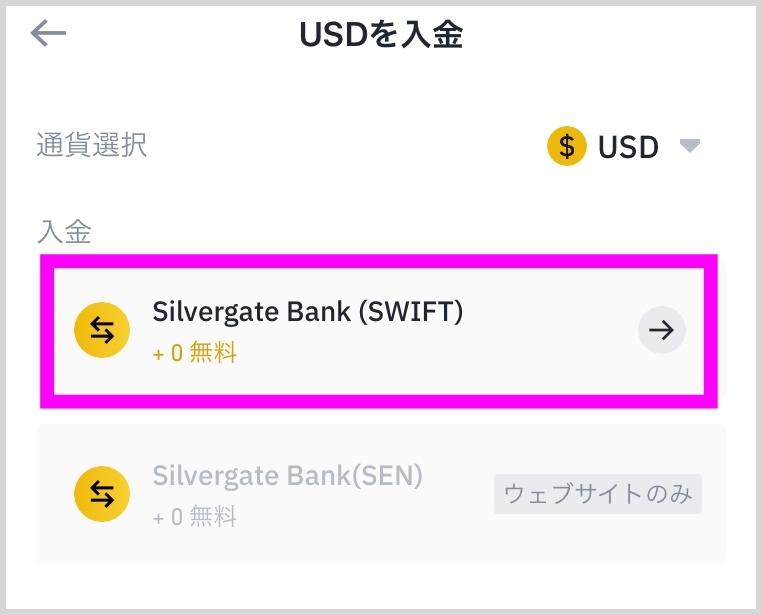 バイナンス(BINANCE)|日本語で「入金(送金)/ 振込」する方法