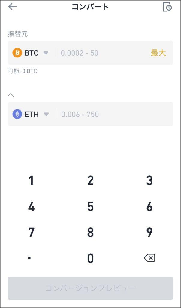 バイナンス|持っている仮想通貨を「他の通貨」に交換する方法