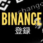 バイナンス(BINANCE)|日本語で登録/開設する方法を徹底ガイドします!