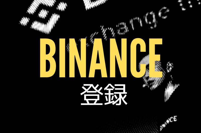 バイナンス(BINANCE) 日本語で登録/開設する方法を徹底ガイドします!
