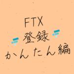 2分でおわる|取引所「FTX」の口座開設 / 登録方法