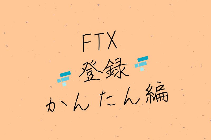 2分でおわる 取引所「FTX」の口座開設 / 登録方法