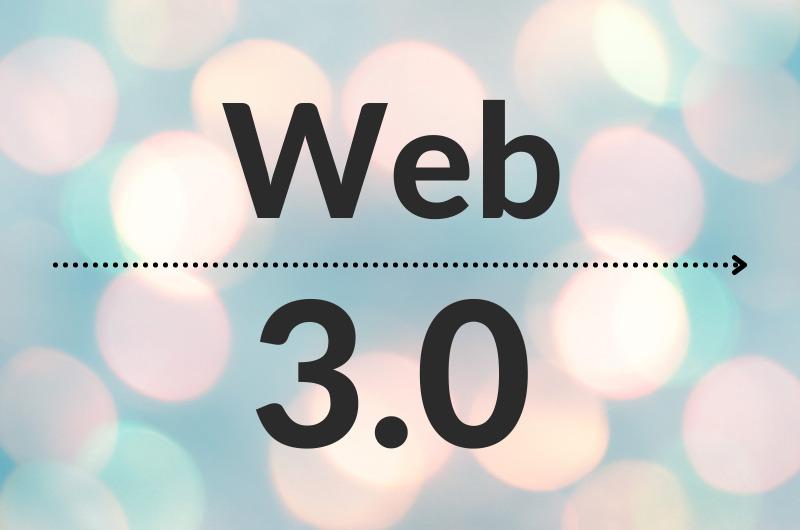 Web3.0とは インターネットの新しい未来・使い方