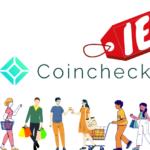日本初のIEO|コインチェックで上場前の仮想通貨を買おう
