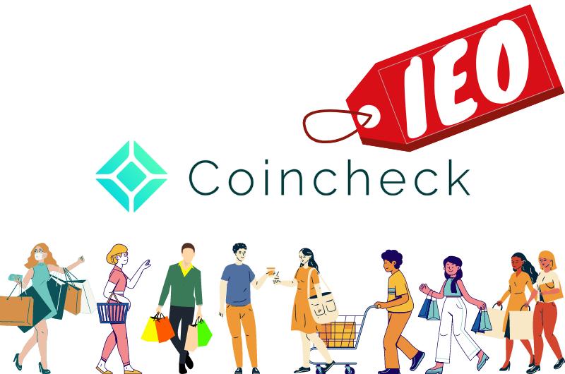 日本初のIEO コインチェックで上場前の仮想通貨を買おう
