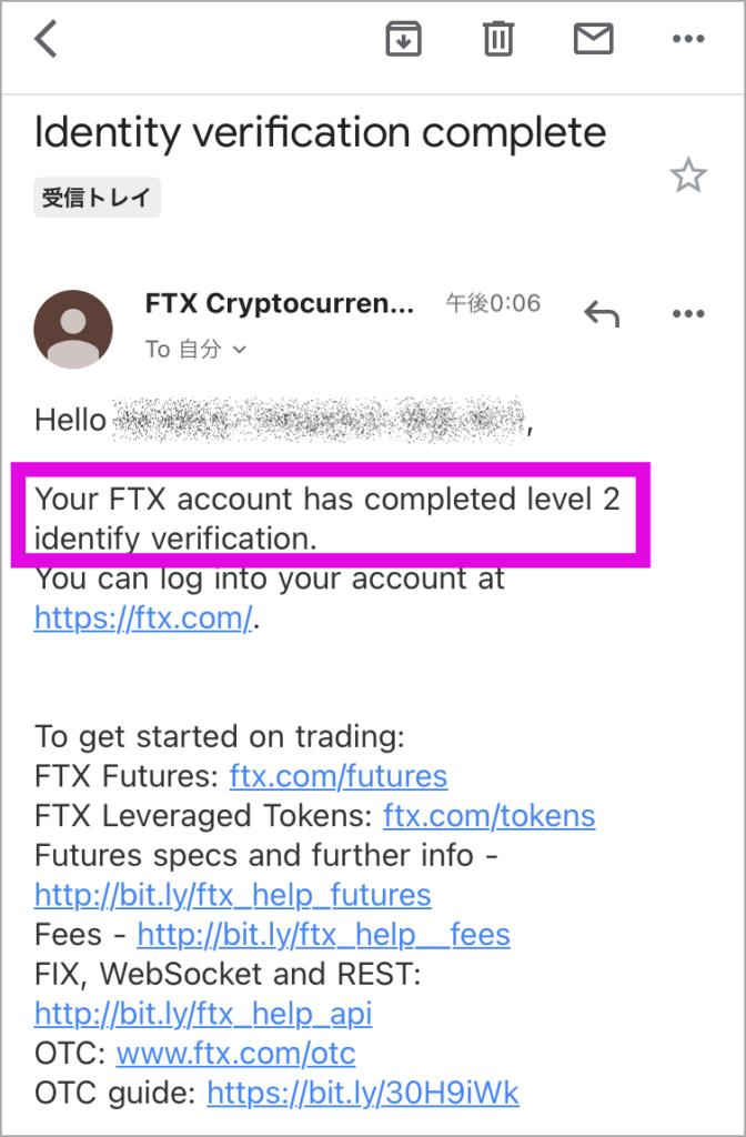 取引所「FTX」|本人確認でレベルアップ。IEOにも参加可能