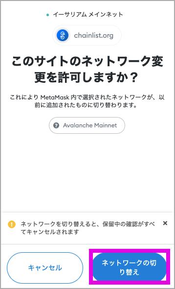 超かんたん!Chainlistでメタマスクにネットワーク追加する方法