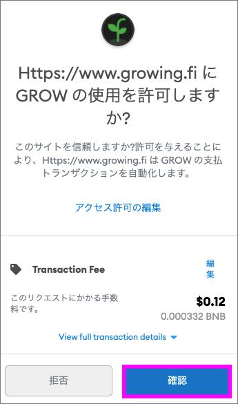 Growing.fi PROになってお得な特典がゲット!