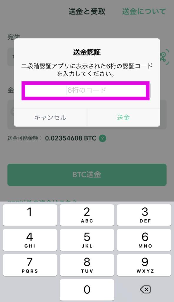 仮想通貨の始め方 バイナンスへビットコインを送金する方法