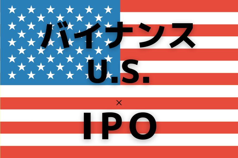 バイナンスU.S.が「IPO」するかもしれない!CEOが発言