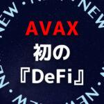 アバランチ(Avalanche)|はじめてのDeFi 流動性マイニング開始